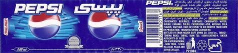 پپسی ایرانی